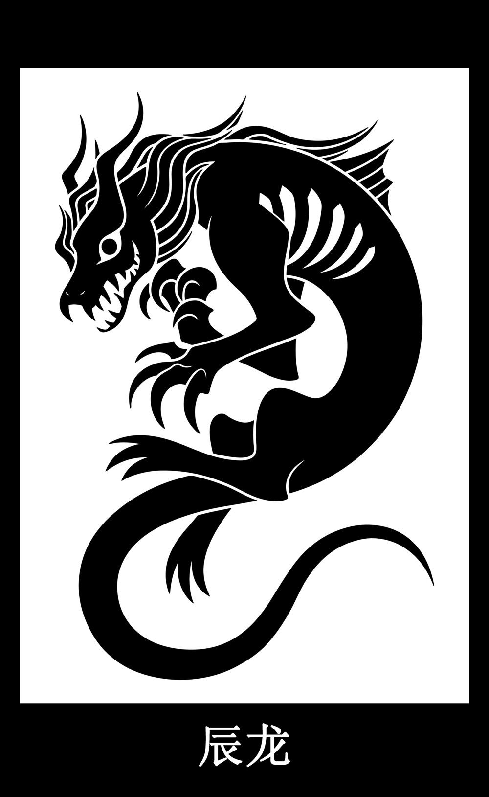 05 - 龙 - SCP-682 - 不灭孽蜥