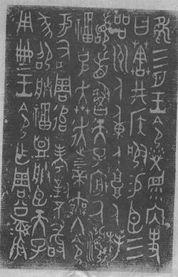 china-script-1.png